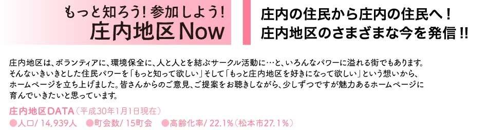 1801syounai-now.jpg